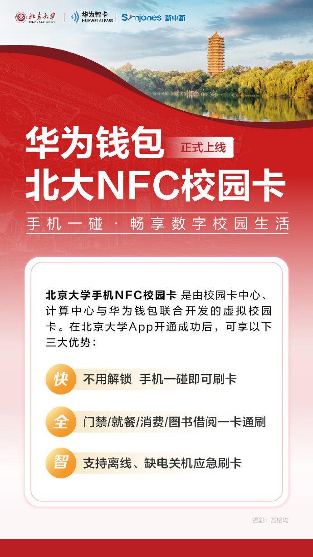 Peking University NFC campus card