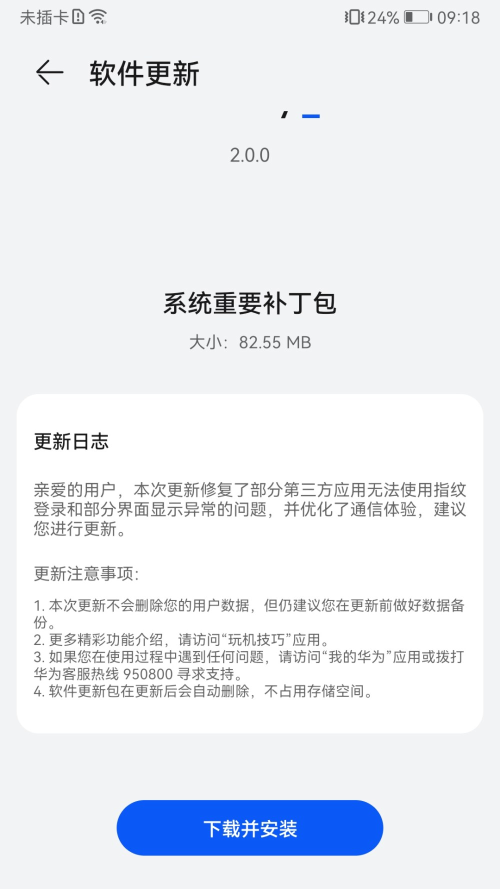 HarmonyOS 2.0 Huawei P10 Patch Update
