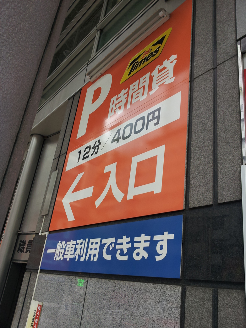 201304_Japan_ParkingFee