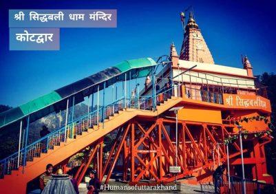 Siddhbali Temple