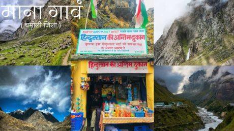 the last village of Uttarakhand