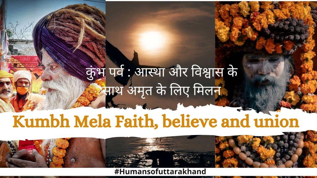 Kumbh Mela Faith believe and union