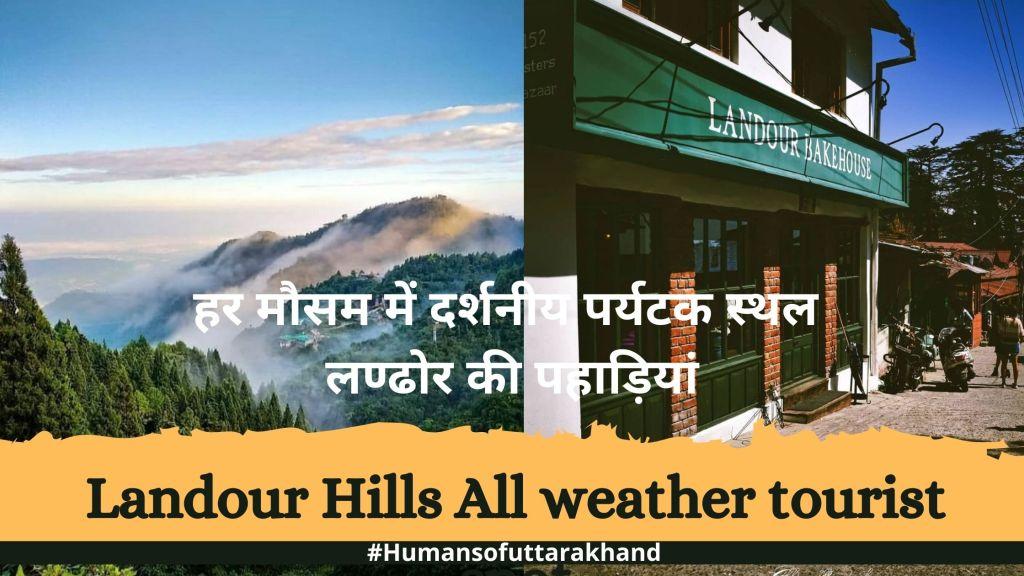 Landour Hills All weather tourist spot