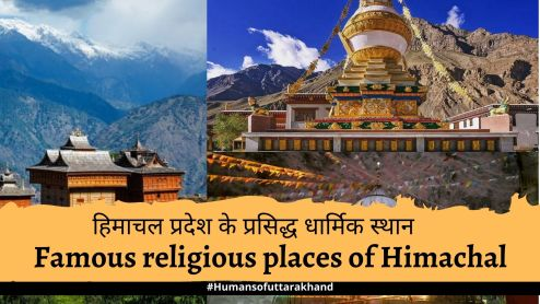 Religious places of Himachal