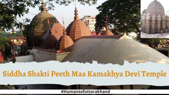 Siddha Shakti Peeth Maa Kamakhya Devi Temple