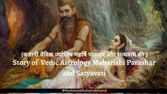 Story of Vedic Astrology Maharishi Parashar and Satyavati