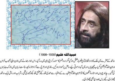 obaidullah-autograph