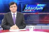 کامران خان، وجاہت مسعود، اشفاق احمد اور بابا رحمتے؛ ویڈیو لنک