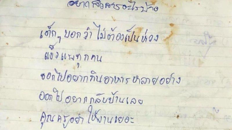 A note written in Thai