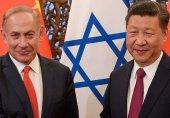 غیر متوقع شراکت دار: چین اور اسرائیل کے گہرے ہوتے تجارتی روابط