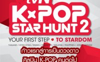 tvN K-POP STAR HUNT 2