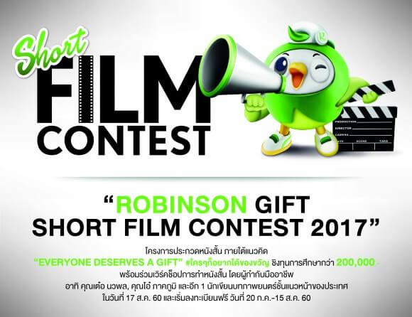 RobinsOn Gift Short Film Contest 2017