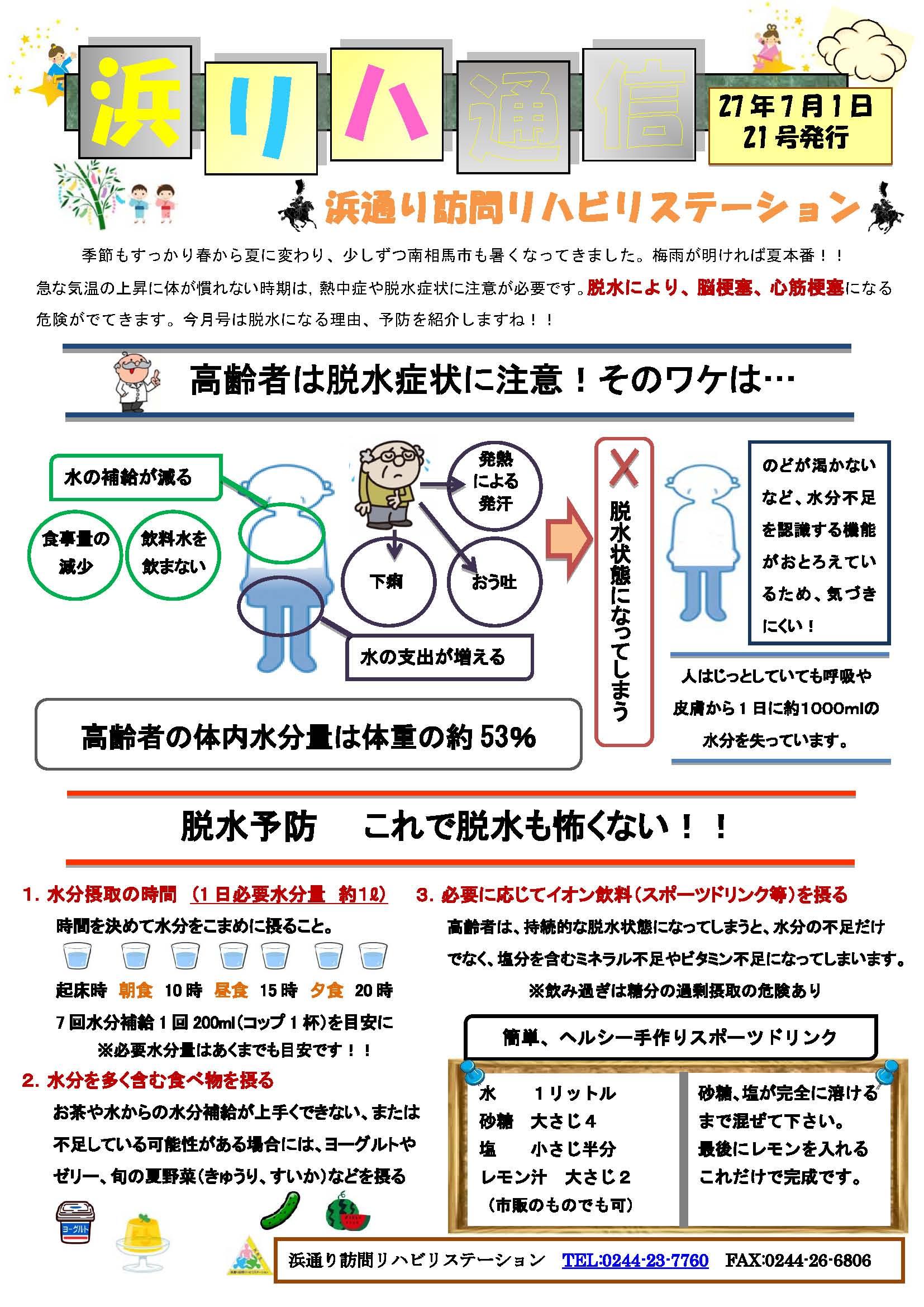 浜リハ通信No.021