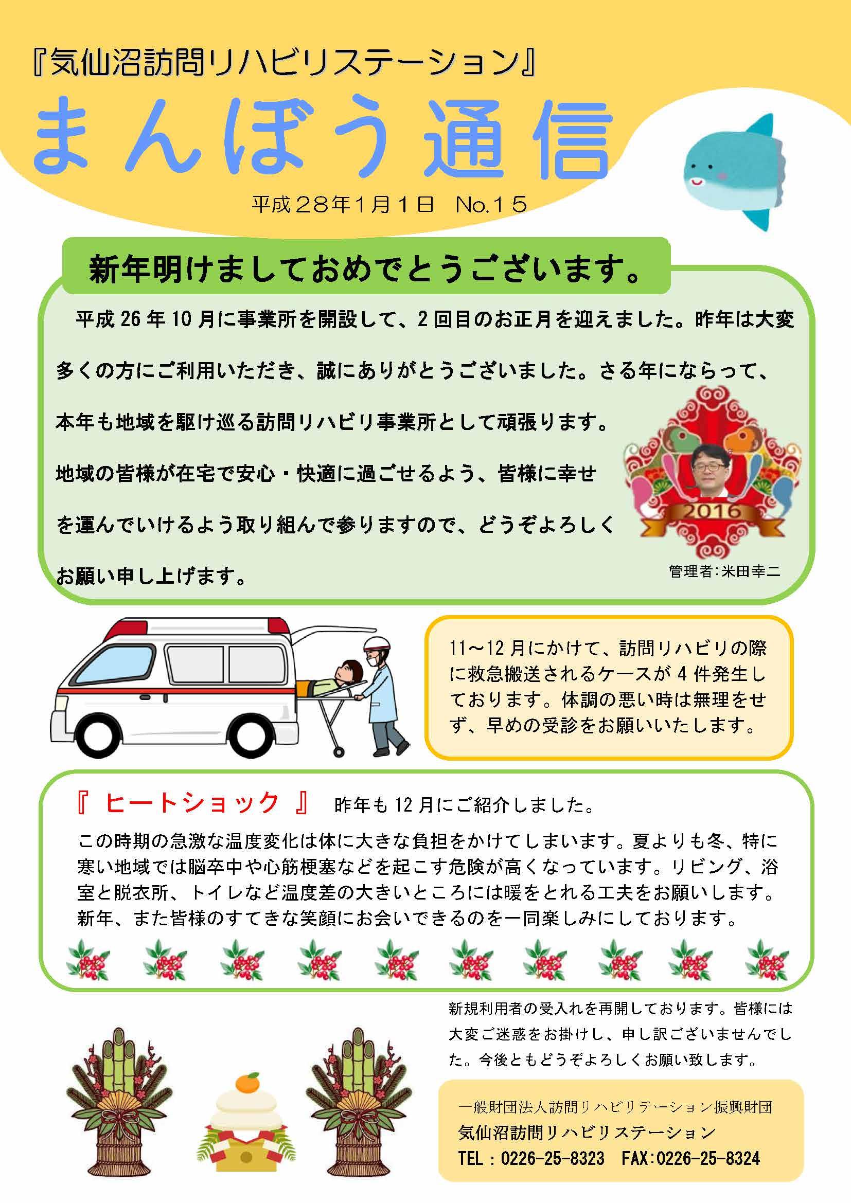 まんぼう通信No.015