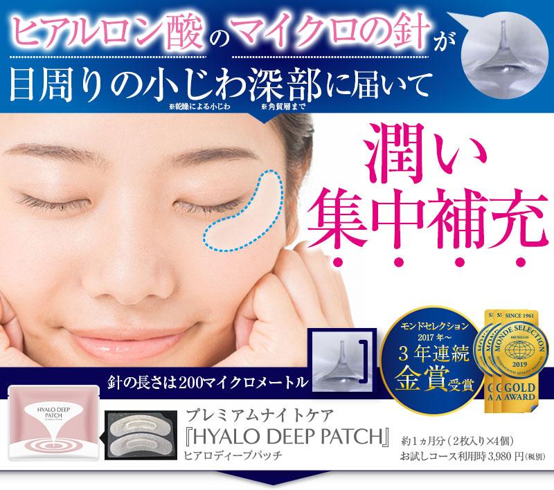 ヒアルロン酸のマイクロニードルが寝ている間に貴方の目周りに潤いとハリを与えます。