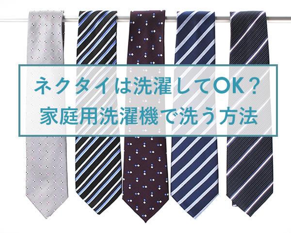 ネクタイは洗濯してOK?家庭用洗濯機で洗う方法