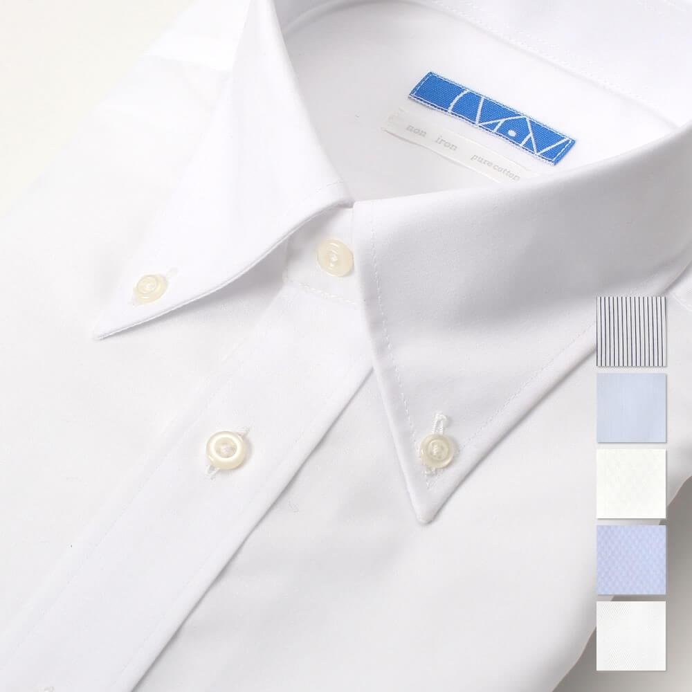 ボタンダウン 白 超形態安定ワイシャツ