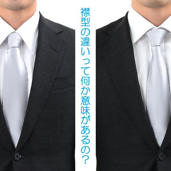 62d49d8272bd3 ワイシャツの襟型の違いって何か意味があるの?