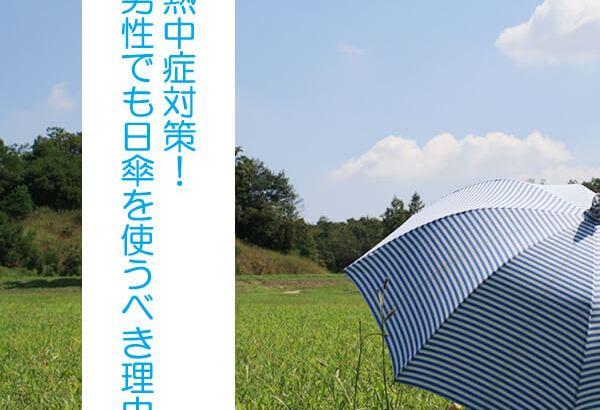 熱中症対策!男性でも日傘を使うべき理由