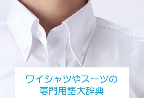 ボタンダウンとは?【ワイシャツやスーツの専門用語大辞典】