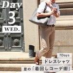 夏の7day白シャツ「着回しコーデ術」 水曜日