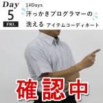 汗っかきプログラマーの[洗えるアイテムコーディネート] day5
