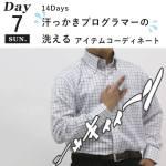 汗っかきプログラマーの[洗えるアイテムコーディネート] day7