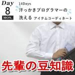 汗っかきプログラマーの[洗えるアイテムコーディネート] day8