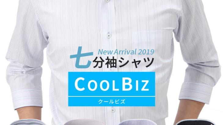 7分袖 ワイシャツ