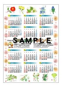 カレンダー2015 - コピー