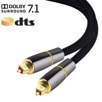 Digital Optical Audio Cable Toslink 5.1 SPDIF For DVD Blu-ray CD Soundbar
