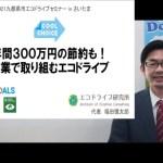 九都県市エコドライブセミナー
