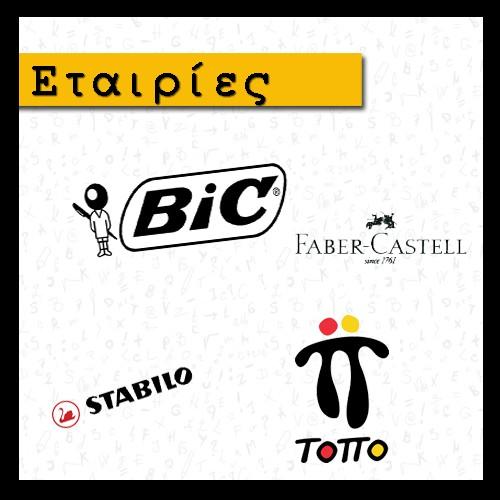 Εταιρείες - Brands