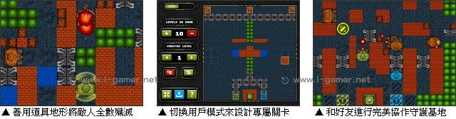 坦克大戰重裝版 - 遊戲天堂