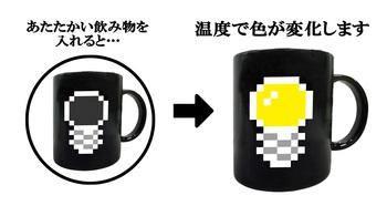 ひらめきマグカップ