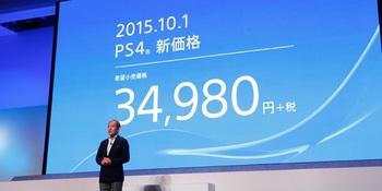PS4新価格
