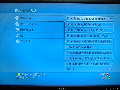 20051211xbox3603.jpg