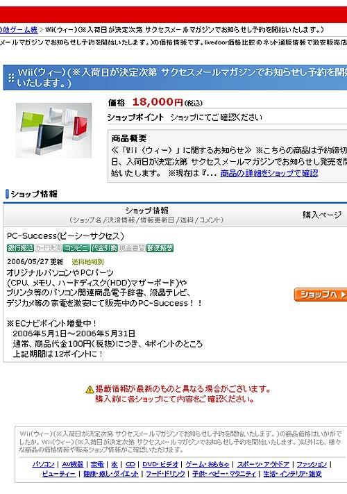 20060528wii2.jpg