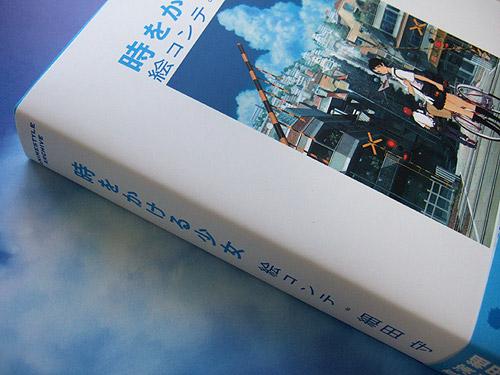 20060818tokikake2.jpg