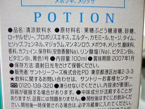 ポーションFF7バージョン写真