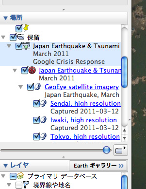 20110313earthquake04.jpg