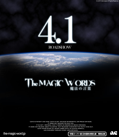 20110401_magicword1.jpg