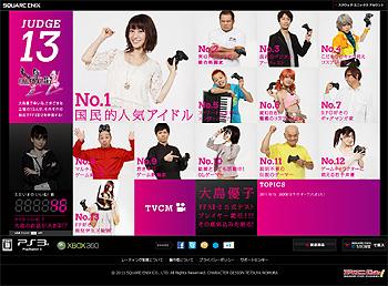20111015ff13-2.jpg