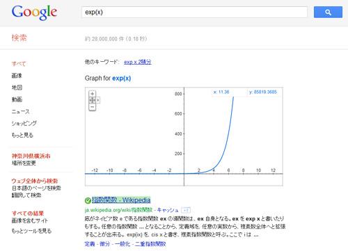 20111206google2.jpg