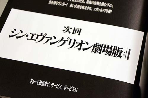 20121117eva3.jpg