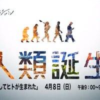 NHK人類誕生