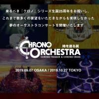 クロノ・オーケストラ