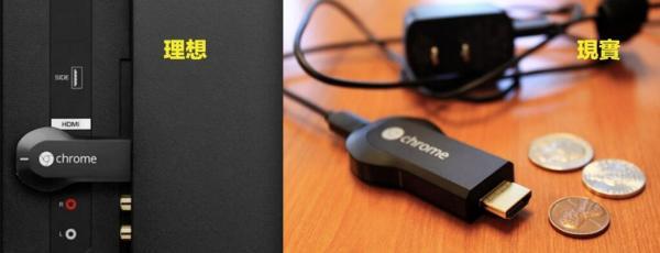 Chromecast 的理想與現實。
