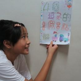 暑假作業 (1)