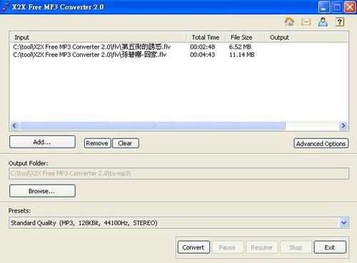 免費軟體資源補給 » 轉mp3檔,wma,flv轉mp3-X2X Free MP3 Converter